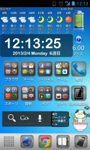 Screenshot_2013-02-04-12-13-26