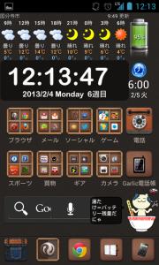 Screenshot_2013-02-04-12-13-49