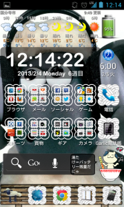 Screenshot_2013-02-04-12-14-23