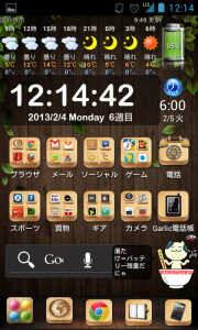 Screenshot_2013-02-04-12-14-44