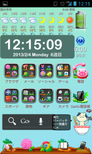 Screenshot_2013-02-04-12-15-11